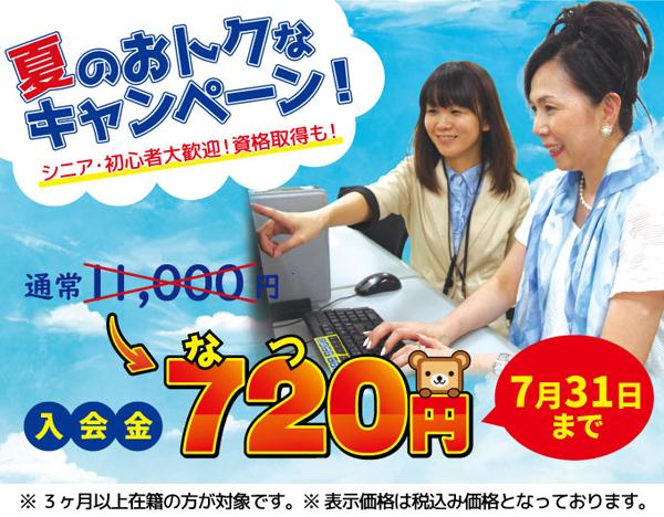 YESパソコン学院おトクな夏キャンペーン!7月31日までに新規ご入会の方は入会金720円!
