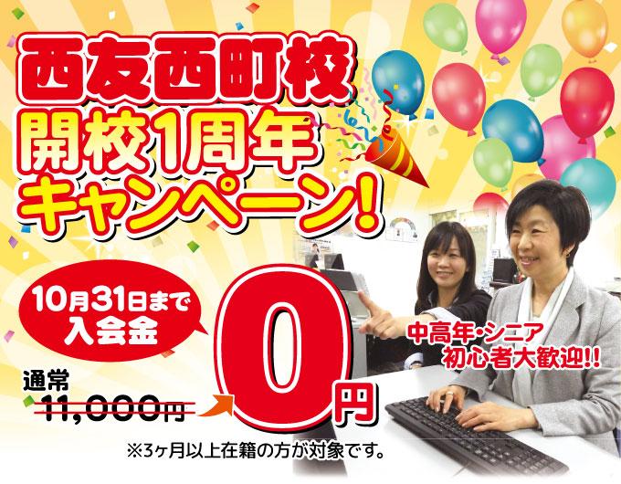 YESパソコン学院 西友西町校開校1周年 入会金0円キャンペーン開催中! 10月31日まで!