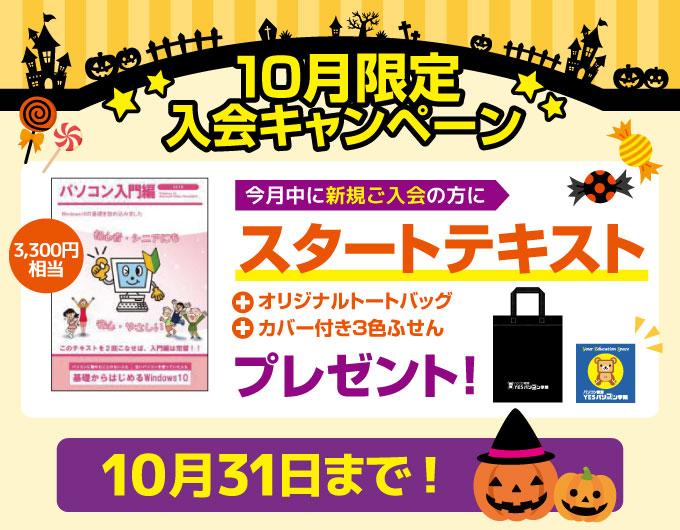 YESパソコン学院 10月スタートテキストプレゼントキャンペーン開催中! 10月31日まで!
