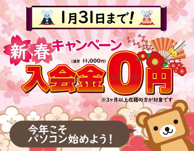 YESパソコン学院 1月新春キャンペーン!1月中に新規ご入会の方は入会金0円!(通常11,000円)